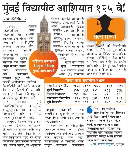 Maharshtra Times
